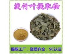 淡竹叶提取物 功能食品原料  淡竹叶黄酮
