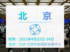 2021第17届国际锅炉、新型供热及节能环保设备展览会