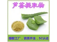 芦荟提取物 药食两用 芦荟浓缩粉