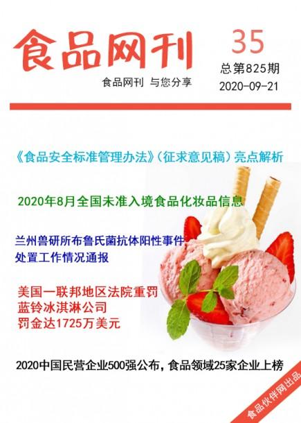 食品网刊2020年第825期