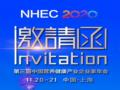 """�P于召�_""""2020(第三�茫� 中���I�B健康�a�I企�I家年��""""的通知"""