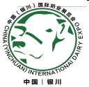 第三届中国(银川)国际奶业展览会暨论坛