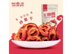 御棠源 休闲食品 沙果干 厂家直销品质保证