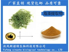 海藻提取物 海藻萃取物 海藻多糖50%