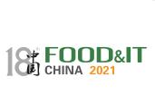 2021第18届中国(青岛)国际 食品加工和包装机械展览会