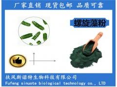 螺旋藻粉 螺旋藻蛋白70% 海藻粉厂家