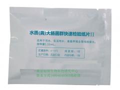 水质大肠菌群检验纸片