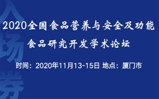 2020 全国食品营养与安全及功能食品研究开发学术论坛(CIFSN2020 厦门)