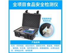 食品多功能安全检测仪(可检测50个项目)