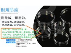 70mm一次性塑料细胞培养皿 75mm圆形平皿 10套/包