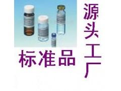 甘草素标准品98%科研试验用