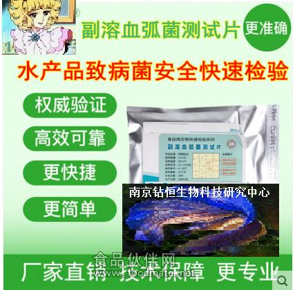 副溶血菌测试片