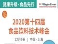 2020第十四届食品饮料技术峰会