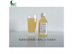 供应优质浓缩果汁发酵果汁果蔬汁浆山竹浓缩汁厂家直销