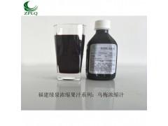 供应优质浓缩果汁发酵果汁果蔬汁乌梅浓缩汁厂家直销
