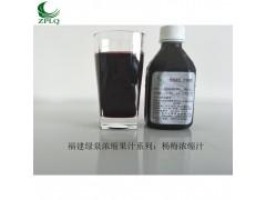 供应优质浓缩果汁发酵果汁果蔬汁杨梅浓缩汁厂家直销