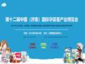 2021第十二届中国(济南)国际孕婴童产业博览会