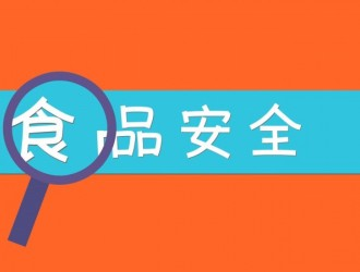中华人民共和国食品安全法实施条例 (国务院令 第721号)