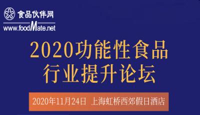 2020功能性食品行业提升论坛