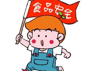 中华人民共和国食品安全法|2018年修订本 (主席令第二十一号)