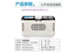 便携式试剂冷藏箱