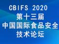 CBIFS 2020 第十三届中国国际食品安全技术论坛