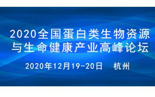 2020全国蛋白类生物资源与生命健康产业高峰论坛的通知