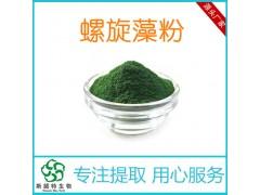 螺旋藻粉 螺旋藻提取物