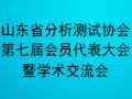 �P于召�_山� 省分析�y��f��第七����T代表大��暨�W�g交流��的通知