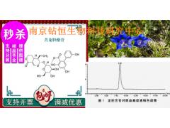 龙胆苦苷98%标准品龙胆提取物