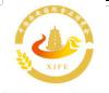 第十三届中国西安国际食品博览会