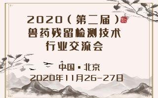 2020(第二届) 兽药残留检测技术交流会