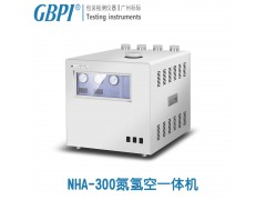 NHA-300氢气 空气 氮气 气体发生器 氮氢空一体机