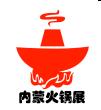 2021内蒙古国际火锅产业展览会