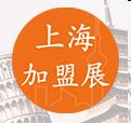 2021(上海)第33届国际创业投资连锁加盟展览会