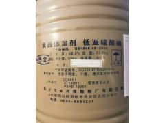 �B二��硫酸�c(保�U粉)食用食品�漂白��S家
