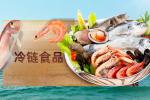 冷链食品相关法规及动态【2021-03-24更新】