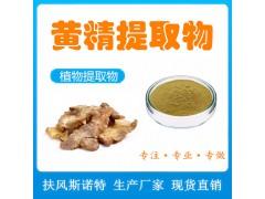 黄精提取物 黄精粉 食品级原料粉