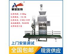 化工粉剂包装机  粉剂大包装设备  粉剂包装机