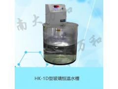 HK-1D 玻璃恒温水槽