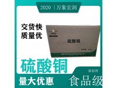 硫酸铜 硫酸铜报价 硫酸铜批发