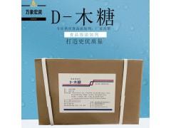D-木糖生产商 食用D-木糖生产厂家