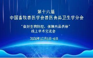"""中国畜牧兽医学会兽医食品卫生学分会""""做好生物防控,保障肉品供给""""线上学术交流会通知 (第三轮)"""