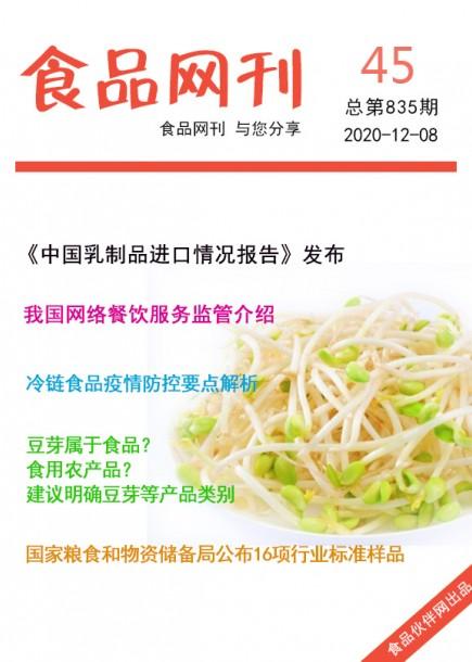 食品网刊2020年第835期