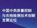 第三届中国中药质量控制与农残检测技术创新发展论坛