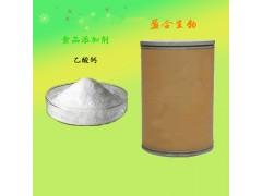 供应食品级乙酸钙