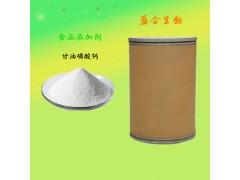 供应食品级甘油磷酸钙