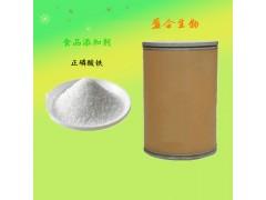 供应食品级正磷酸铁