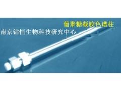 葡聚糖色谱柱G-10