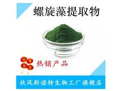 螺旋藻提取物 螺旋藻蛋白50%-60%